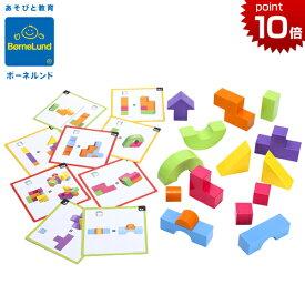 正規品 ボーネルンド [ラーニング・ブロックス360°] 知育玩具 5歳 ブロック パズル