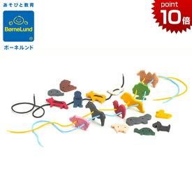 正規品 ボーネルンド [動物ひもとおし] 知育玩具 3歳 ひもとおし おもちゃ ひも通し 紐通し