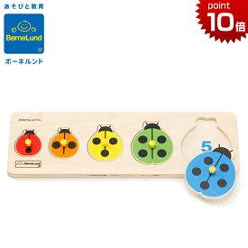 正規品 ボーネルンド [ファーストピックアップパズル てんとう虫] 木製玩具 ボーネルンド パズル 知育玩具 木のおもちゃ パズル 幼児 ピックアップパズル