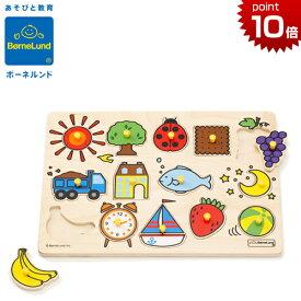 正規品 ボーネルンド [ピックアップパズル バラエティ] 木製玩具 ボーネルンド パズル 知育玩具 木のおもちゃ パズル 幼児 ピックアップパズル
