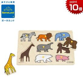 正規品 ボーネルンド [ピックアップパズル 動物園] 木製玩具 ボーネルンド パズル 知育玩具 木のおもちゃ パズル 幼児 ピックアップパズル