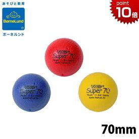 正規品 ボーネルンド [しわくちゃボール 70mm] ボール ボリー Volley おもちゃ 赤ちゃん