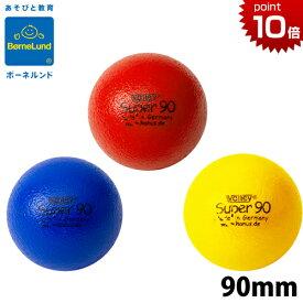 正規品 ボーネルンド [しわくちゃボール 90mm] ボール ボリー Volley おもちゃ 赤ちゃん