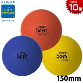 正規品 ボーネルンド [しわくちゃボール 150mm] ボール ボリー Volley おもちゃ 赤ちゃん