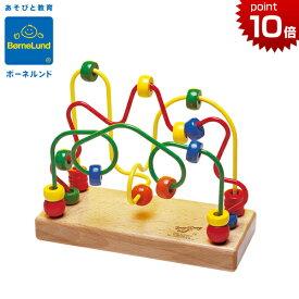 正規品 ボーネルンド ルーピング [ファニー] 木のおもちゃ 知育玩具