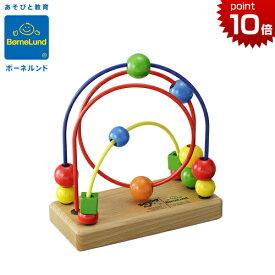 正規品 ボーネルンド ルーピング [スクィード] 吸盤つき 木のおもちゃ 知育玩具