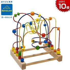 正規品 ボーネルンド ルーピング [チャンピオン] 木のおもちゃ 知育玩具