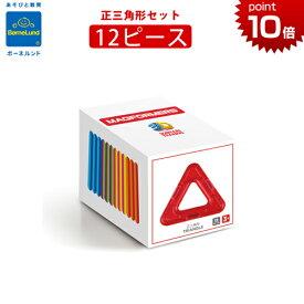 [日本正規品] ボーネルンド [マグフォーマー 正三角形セット 12ピース] パーツシリーズ マグ・フォーマー