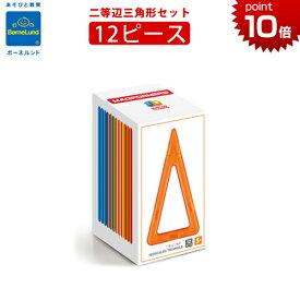 [日本正規品] ボーネルンド [マグフォーマー 二等辺三角形セット 12ピース] パーツシリーズ マグ・フォーマー