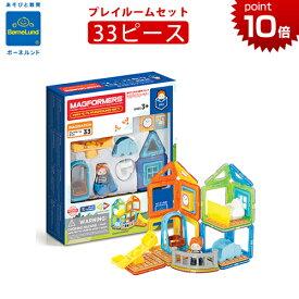 [日本正規品] ボーネルンド [マグフォーマー プレイルームセット 33ピース] イマジネーションシリーズ マグ・フォーマー