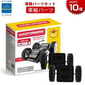 [日本正規品] ボーネルンド [マグフォーマー 車輪パーツセット] パーツシリーズ マグ・フォーマー