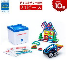 [日本正規品] ボーネルンド [マグフォーマー ディスカバリーBOXセット 71ピース] 収納ボックス付き マグ・フォーマー