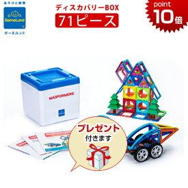 \今だけ!おまけ付/ [日本正規品] ボーネルンド [マグフォーマー ディスカバリーBOXセット 71ピース] 収納ボックス付き マグ・フォーマー 日本語あそび方冊子付