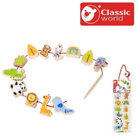 正規品 Classic(クラシック) [ズー ビーズ] ひもとおし 知育玩具 木のおもちゃ 木製玩具 ひも通し