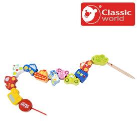 正規品 Classic(クラシック) [トラフィック ビーズ] ひもとおし 知育玩具 木のおもちゃ 木製玩具 ひも通し
