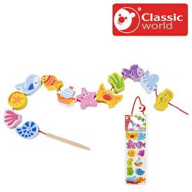 正規品 Classic(クラシック) [アンダーザシー ビーズ] ひもとおし 知育玩具 木のおもちゃ 木製玩具 ひも通し