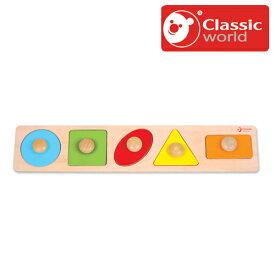 正規品 Classic(クラシック) [ジオメトリー ペグパズル] パズル 木のおもちゃ 木製玩具 ピックアップパズル