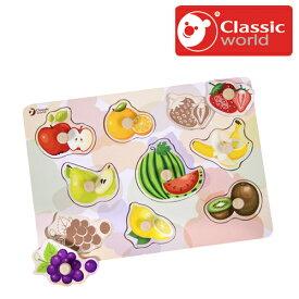正規品 Classic(クラシック) [カラフル フルーツ ペグパズル] パズル 木のおもちゃ 木製玩具 ピックアップパズル