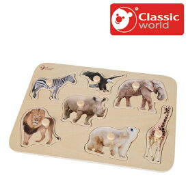 正規品 Classic(クラシック) [サファリ ペグパズル] パズル 木のおもちゃ 木製玩具 ピックアップパズル