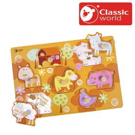 正規品 Classic(クラシック) [カラフル ファーム ペグパズル] パズル 木のおもちゃ 木製玩具 ピックアップパズル