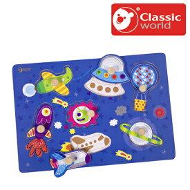 正規品 Classic(クラシック) [カラフル スペース ペグパズル] パズル 木のおもちゃ 木製玩具 ピックアップパズル