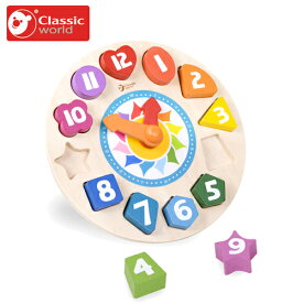 正規品 Classic(クラシック) [チクタク時計] 木のおもちゃ 木製玩具 パズル 知育玩具 3歳