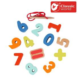 正規品 Classic(クラシック) [ナンバー ビーズ] ひもとおし 知育玩具 木のおもちゃ 木製玩具 ひも通し