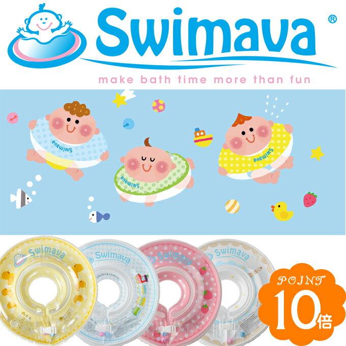 日本正規品 swimava [スイマーバ] レギュラーサイズ うきわ首リング スイマーバ 正規品 スイマーバ 出産祝い スイマーバ うきわ首リング