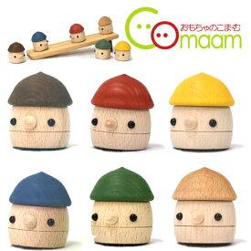 手作りの木のおもちゃ こまむぐ [どんぐりころころ] 木のおもちゃ 木製玩具 日本製 おもちゃのこまーむ