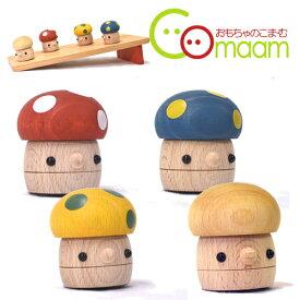 手作りの木のおもちゃ こまむぐ [どんぐりきのこ] 木製玩具 日本製 どんぐりころころ おもちゃのこまーむ