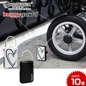 正規品 Buggygear(バギーギア) [バギーケーブルロック] ベビーカー盗難防止用ケーブル バギーガード ベビーカー 盗難防止