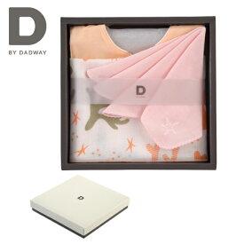 正規品 D BY DADWAY(ディーバイダッドウェイ) ギフトセット プチ [シーコーラル] 出産祝い