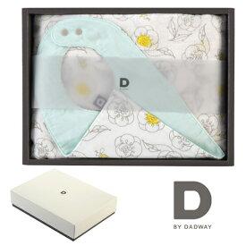 正規品 D BY DADWAY(ディーバイダッドウェイ) ギフトセット ベーシック [ビーフラワー] 出産祝い