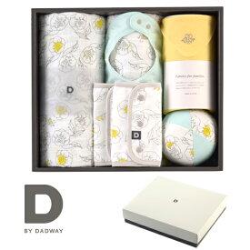正規品 D BY DADWAY(ディーバイダッドウェイ) ギフトセット プレミアム [ビーフラワー] 出産祝い