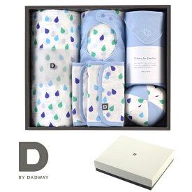 正規品 D BY DADWAY(ディーバイダッドウェイ) ギフトセット プレミアム [アメダマ] 出産祝い