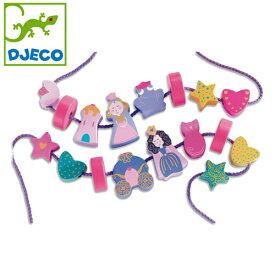 正規品 DJECO(ジェコ) [ビーズ プリンセス] おもちゃ ひもとおし ひも通し 木製玩具 木のおもちゃ 知育玩具