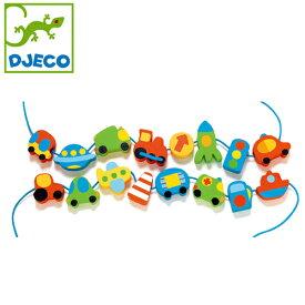正規品 DJECO(ジェコ) [ビーズ ビークル] おもちゃ ひもとおし ひも通し 木製玩具 木のおもちゃ 知育玩具