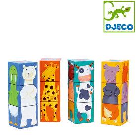 正規品 DJECO(ジェコ) [12カラーアニマルブロック] ブロックス おもちゃ キューブ パズル 幼児