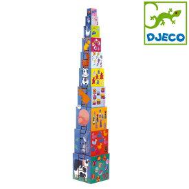 正規品 DJECO(ジェコ) [10ファニーブロックス] ブロックス おもちゃ キューブ パズル 幼児