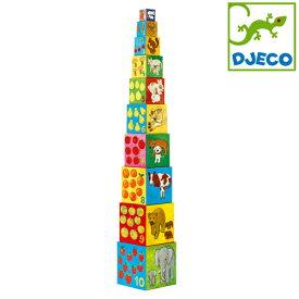 正規品 DJECO(ジェコ) [10マイフレンドブロックス] ブロックス おもちゃ キューブ パズル 幼児