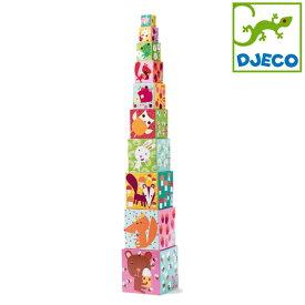 正規品 DJECO(ジェコ) [10フォーレストブロックス] ブロックス おもちゃ キューブ パズル 幼児