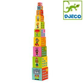 正規品 DJECO(ジェコ) [10ビークルブロックス] ブロックス おもちゃ キューブ パズル 幼児