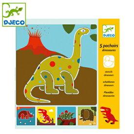 正規品 DJECO(ジェコ) [ステンシル ダイナソー] 知育玩具 お絵かき