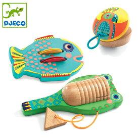 正規品 DJECO(ジェコ) [アニマンボシリーズ 3パーカッションセット] /シンバル/カスタネット/ギロ/ 楽器 おもちゃ