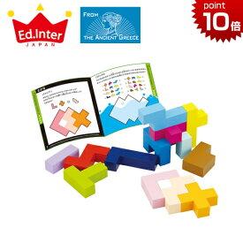 正規品 エド・インター 知の贈り物 [立体パズル] エドインター 知育玩具
