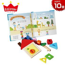 正規品 エド・インター えほんトイっしょ [チーズくんとふしぎなかぎ] 木のおもちゃ 木製玩具 絵本 知育玩具