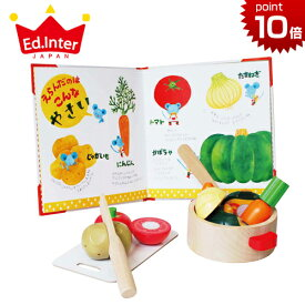 正規品 エド・インター えほんトイっしょ [チーズくんのおいしいスープ] 木のおもちゃ 木製玩具 絵本 おままごと