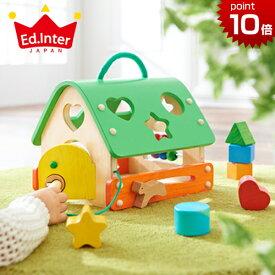 正規品 エドインター [あそびのおうち] 木のおもちゃ 木製玩具 知育玩具 型はめ