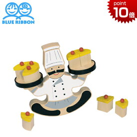 正規品 BLUE RIBBON(ブルーリボン) [バランスベーカー] バランスゲーム 木製玩具 木のおもちゃ エドインター