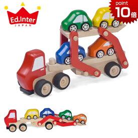 正規品 エドインター [森のカラフルキャリアカー] ミニカー 木製玩具 木のおもちゃ 車 おもちゃ エドインター カーキャリアトラック